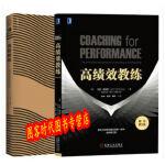 高绩效教练 原书第5版+高管教练 领导者的内在对话