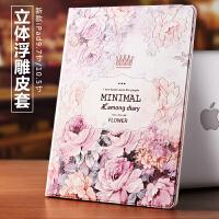 iPad保护套2018新款9.7英寸10.5苹果平板壳网红皮套仙女创意2017休眠iPod电脑浮雕日韩新版全包文艺卡通
