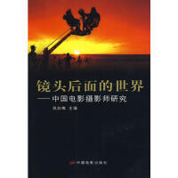 【正版现货】镜头后面的世界―中国电影摄影师研究 巩如梅 9787106024567 中国电影出版社