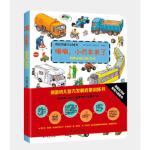 【正版现货】德国幼儿智力发展启蒙训练书:嘀嘀,小汽车来了 【德】斯蒂芬赛德尔 绘 ,肖�h 9787518313198