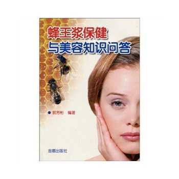 【正版直发】蜂王浆保健与美容知识问答 郭芳彬 9787508232287 金盾出版社
