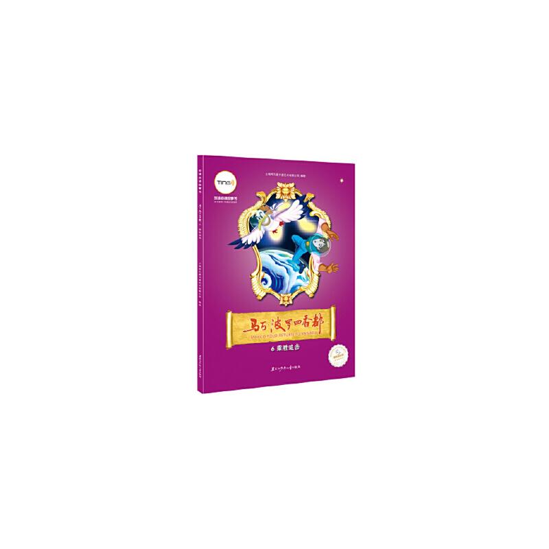 【正版全新直发】马可 波罗回香都 6 乘胜追击 上海阿凡提卡通艺术有限公司 9787531939832 黑龙江少年儿童出版社