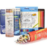 爱好彩铅水溶性彩色铅笔专业素描手绘笔24色36色48色72色绘画套装12色18色学生儿童初学素描画笔