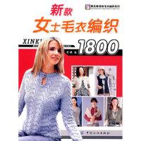 新款女士毛衣编织1800阿瑛中国纺织出版社9787506452731