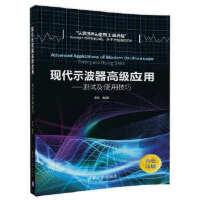 现代示波器高级应用――测试及使用技巧 李凯 9787302468387 清华大学出版社