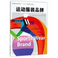 运动服装品牌陈彬东华大学出版社9787566913197