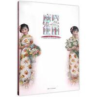摩登佳丽―月份牌与海派文化 龚建培 上海人民美术出版社 9787532295340