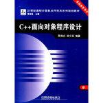 【包邮】 C++面向对象程序设计⑨(基础教育系列) 陈维兴,林小茶著 9787113057701 中国铁道出版社