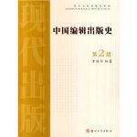 中国编辑出版史(第2版)――现代出版学精品教材 黄镇伟 苏州大学出版社 9787567207523 『新华书店 稀缺收