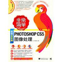 非常简单--Photoshop CS5图像处理(1DVD)从零学起不求人,电脑操作就这么简单!(中青雄狮)