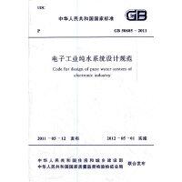 电子工业纯水系统设计规范 GB 50685�D2011