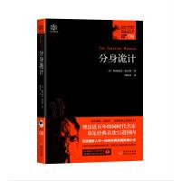女神探希娃・分身诡计(女神探系列09)