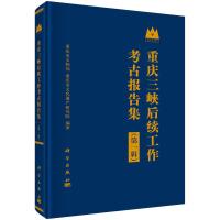 重庆三峡后续工作考古报告集(第一辑)