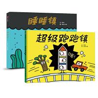 睡睡镇+超级跑跑镇(套装共2册)