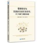 全新正版 管理研究与实践的互动关系研究:基于场域与效能的探索 乐国林 9787509653968 经济管理出版社缘为书