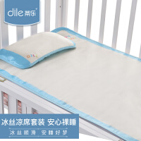 【包邮】蒂乐婴儿冰丝凉席夏季新生儿宝宝儿童透气夏小凉席夏天婴儿床席子
