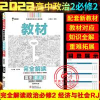 2022版王后雄教材完全解读高中物理必修2RJ人教版