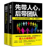 企业团队管理学书籍 先带人心后带团队管理狠一点稳一点两册 中层管理领导力团队激励管理方面的书籍