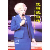 【正版现货】玫琳凯自传:一位美国有活力的商业女性的成功故事 [美]艾施,马群 9787213017278 浙江人民出版