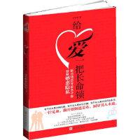 【新书店正版】给爱一把长命锁木子李华文出版社9787507533378