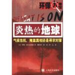 【新书店正品包邮】 炎热的地球 [美] 罗斯・格尔布斯潘,戴星翼 等 9787532724963 上海译文出版社