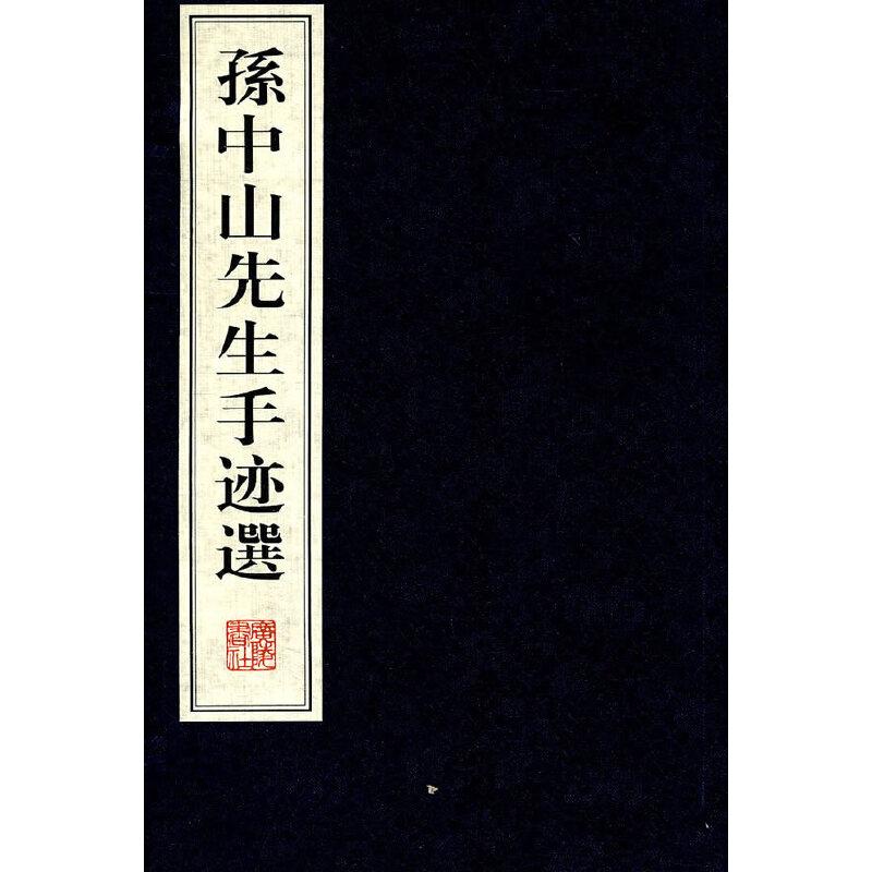 孙中山先生手迹选(宣纸线装、全二册)