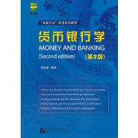 货币银行学(第二版)
