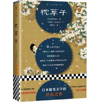 枕草子(pdf+txt+epub+azw3+mobi电子书在线阅读下载)