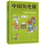中国历史报・三国两晋南北朝