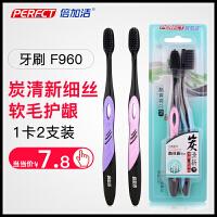 倍加洁炭元素酷爽牙刷F960(颜色 随 机)(新老包装 随 机 发货)