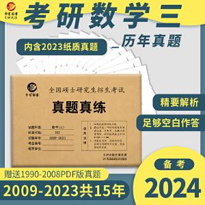 正版现货备考2021年考研数学三历年真题 2006-2020十五年15年张天德303考研历年试题数学三考研真题试卷答案解析