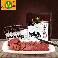 河北特产保定大午五香驴肉礼盒700克真空卤味熟食品