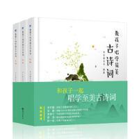 教孩子唱学z美古诗词(全三册)