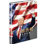 【正版现货】特朗普传:激情创造梦想 [美] 唐纳德・特朗普(Donald J.Trump),唐其芳,顾岳 978751