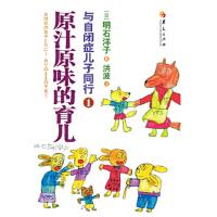 【正版全新直发】与自闭症儿子同行1:原汁原味的育儿 (日)明石洋子 9787508066356 华夏出版社