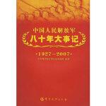 【新书店正版】中国人民解放军八十年大事记军事科学院军事历史研究所著9787802370845军事科学出版社