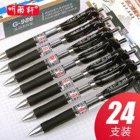 按动中性笔商务签证笔水性笔黑蓝红色医生处方笔墨蓝色0.5子弹头碳素笔学生用大容量中性笔芯
