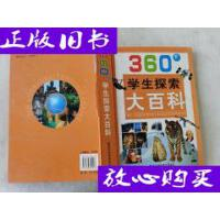 [二手旧书9成新]360°学生探索大百科 /权锗云 黑龙江科学技术出?