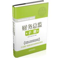 财务总监手册 哈佛公开课研究会著 9787113188481 中国铁道出版社