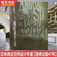 Annual of Spatial Design in Japan 2020日本商业展示空间设计年鉴