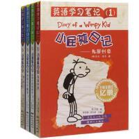 小屁孩日记英语学习笔记全4册 小屁孩日记双语 小屁孩儿成长少儿英语读物 6-12岁小说儿童书籍少儿读物课外书图书