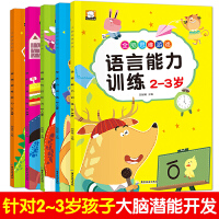 全5册 全脑思维游戏2-3岁 观察与记忆力 逻辑思维能力 1-2-3-4岁儿童早教书全脑思维游戏 益智游戏开拓思维左右