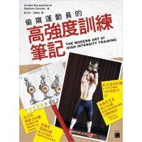 偷�Q�\��T的高��度���P�:�K、沙袋、�胎、地雷管全面��� 塑体健身书籍 Aurelien Broussal-Derva