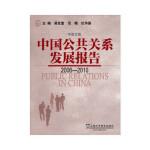 【正版直发】中国公共关系发展报告(2006-2010) 吴友富,范徵,纪华强 9787544628587 上海外语教育