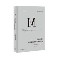 理想国译丛026: 日本之镜:日本文化中的英雄与恶人 伊恩・布鲁玛 著 从电影、戏剧、艺术等探讨日本民族文化特性