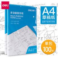 得力A4复印纸 打印复印纸70g双面a4纸张100张73380办公用纸可做数学草稿算式纸绘画书写纸学生打草稿纸