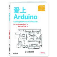爱上Arduino(美)班兹,于欣龙,郭浩�S人民邮电出版社9787115253507