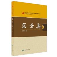 京华集 北京燕山出版社 9787540229948