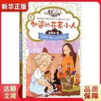 伍美珍 魔女向前冲:外婆的花茶小人 伍美珍 浙江少年儿童出版社