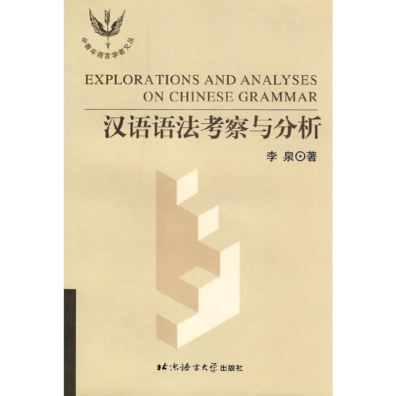 汉语语法考察与分析